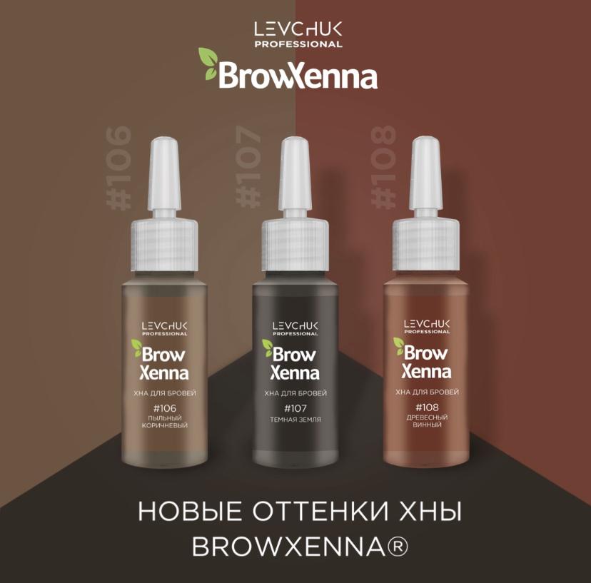Новые оттенки BROW HENNA